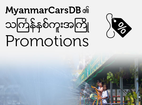 thingyan_promotions